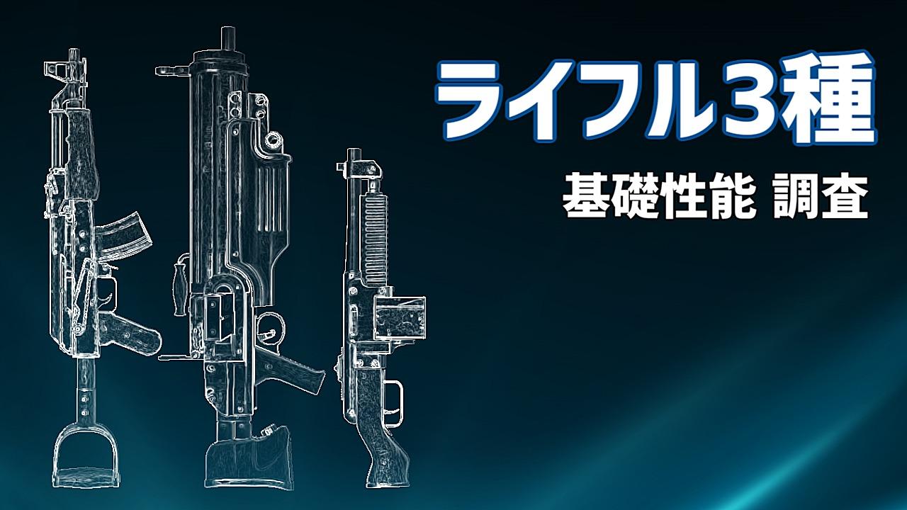 ライフル3種