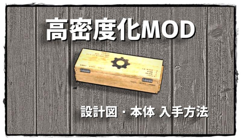 高密度化MOD 設計図・本体入手方法