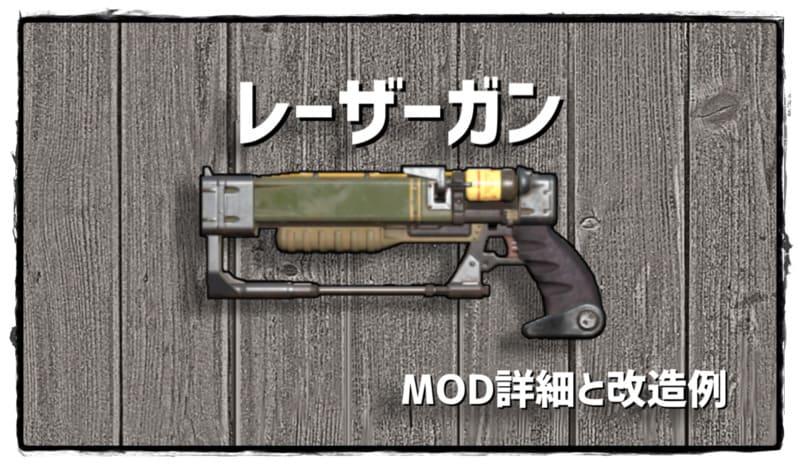 レーザーガンMOD詳細と改造例