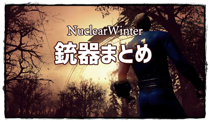 NuclearWinter 銃器まとめ