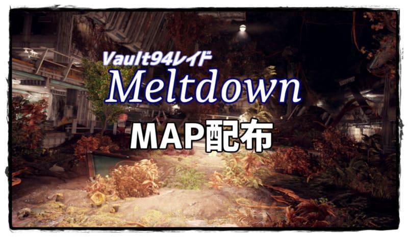 Vault94レイド Meltdown MAP配布