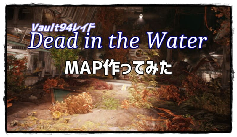 Vault94レイド Dead in the Water MAP作ってみた
