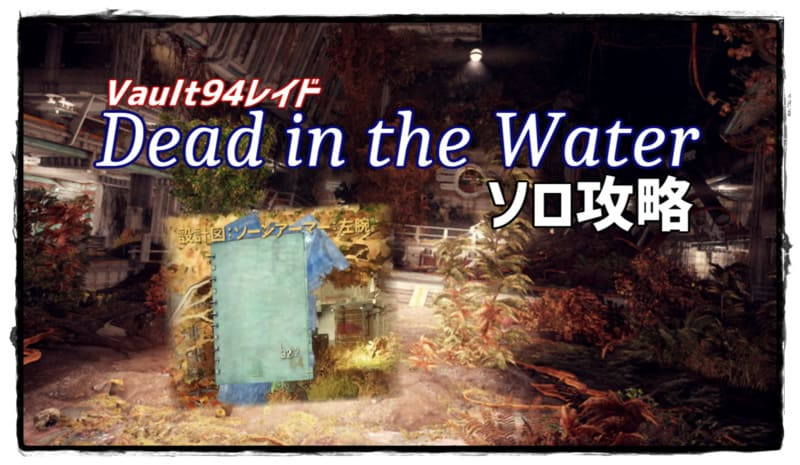 Vault94レイド Dead in the water ソロ攻略